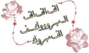 بالصور صور مبروك , اجمل صور التهنئه unnamed file 421