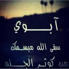 بالصور عبارات عن الاب للواتس اب , اقوى واجمد عباره عن الاب unnamed file 436