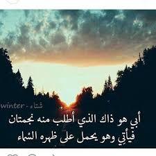 بالصور عبارات عن الاب للواتس اب , اقوى واجمد عباره عن الاب unnamed file 438