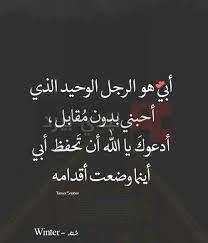 بالصور عبارات عن الاب للواتس اب , اقوى واجمد عباره عن الاب unnamed file 439