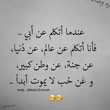 بالصور عبارات عن الاب للواتس اب , اقوى واجمد عباره عن الاب unnamed file 442