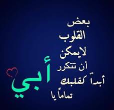 بالصور عبارات عن الاب للواتس اب , اقوى واجمد عباره عن الاب unnamed file 443