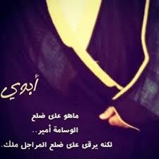 بالصور عبارات عن الاب للواتس اب , اقوى واجمد عباره عن الاب unnamed file 444