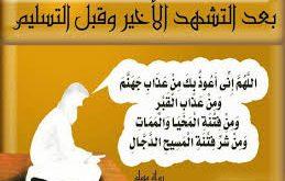 صوره ادعية بعد الصلاة , افضل مايقال بعد كل صلاه