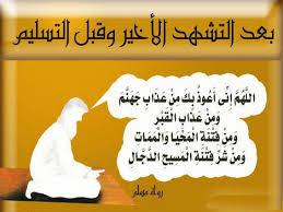 صورة ادعية بعد الصلاة , افضل مايقال بعد كل صلاه