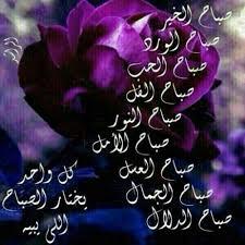 صورة شعر صباح الخير , خواطر صباحيه روعه
