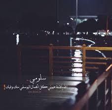 بالصور كلام سناب , اجمل الكلام والعبارات unnamed file 677