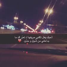 بالصور كلام سناب , اجمل الكلام والعبارات unnamed file 679