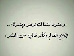 صورة كلام عن ناس , شوف كلام الناس يوديك لفين