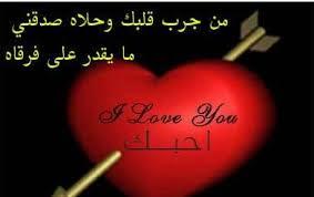 بالصور اشعار حب وغزل , خواطر عن الحب unnamed file 88