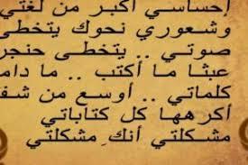 بالصور اشعار حب وغزل , خواطر عن الحب unnamed file 90
