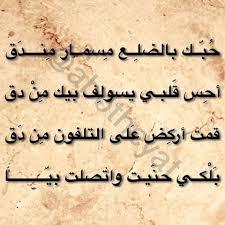 بالصور اشعار حب وغزل , خواطر عن الحب unnamed file 91