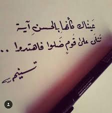 بالصور اشعار حب وغزل , خواطر عن الحب unnamed file 93