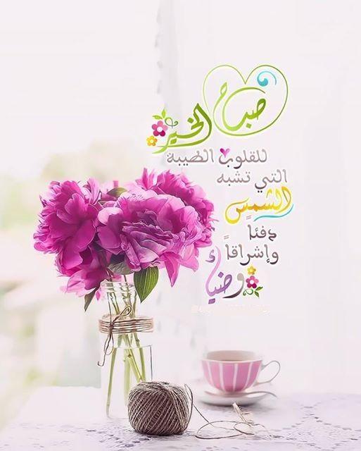 صورة صباح نور , صور مذهله للصباح الجميل