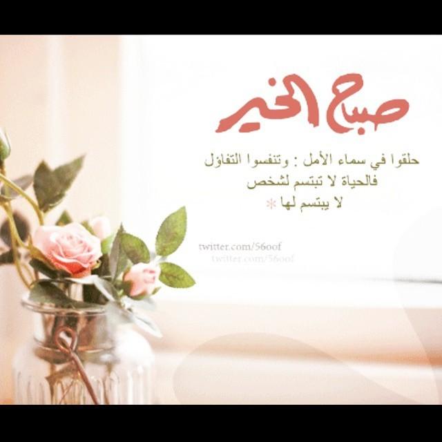 بالصور صباح الخير للحبيب , صباح جديد ومختلف 1020 1