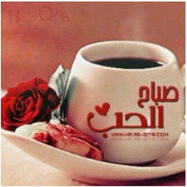 بالصور صباح الخير للحبيب , صباح جديد ومختلف 1020 2