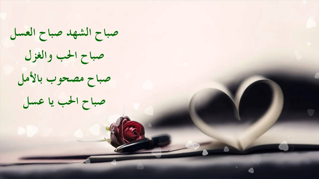 صورة صباح الخير للحبيب , صباح جديد ومختلف