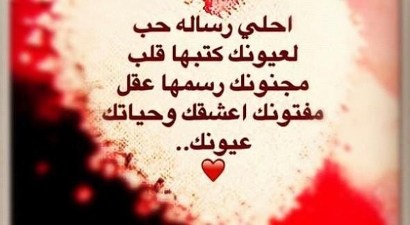 صورة رسائل حب للحبيب , انعم وارق عبارات للحب