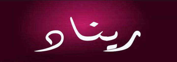 صورة معنى اسم ريناد , اسم ريناد الجميل