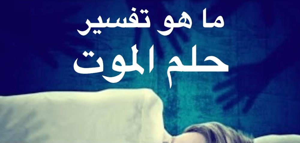 صورة رؤية الميت في المنام يتكلم معك , تفسير بالتفصيل لرؤيه الميت يتكلم