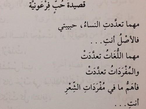 صور قصائد حب عربية , اجمل ماتسمع عن الحب