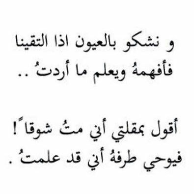 صورة قصائد حب عربية , اجمل ماتسمع عن الحب 1134 2