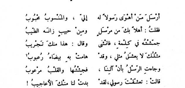 بالصور قصائد حب عربية , اجمل ماتسمع عن الحب 1134 3
