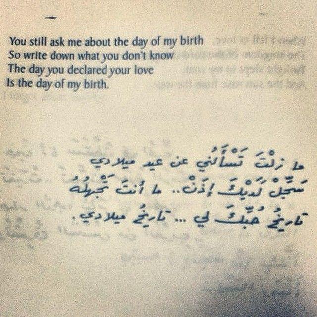 صورة قصائد حب عربية , اجمل ماتسمع عن الحب 1134 4