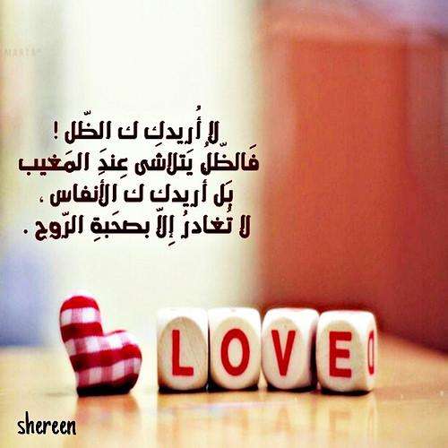 بالصور شعر جميل عن الحب , بالكلام يحى الحب فى القلب 1137 1