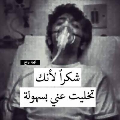 صورة صوره حزينه , صوره من غير كلام عن الحزن