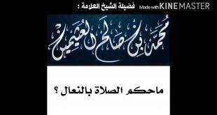 صور هل يجوز الصلاة بالحذاء , من احكام الشريعه الاسلاميه