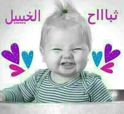 بالصور صباح الخير مضحكة , اضحك من قلبك 1147 5