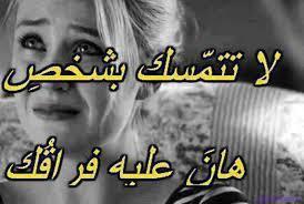 بالصور كلام حب حزين , لا تحزن يا قلبي 1495 2