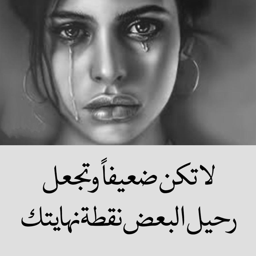 صوره كلام حب حزين , لا تحزن يا قلبي