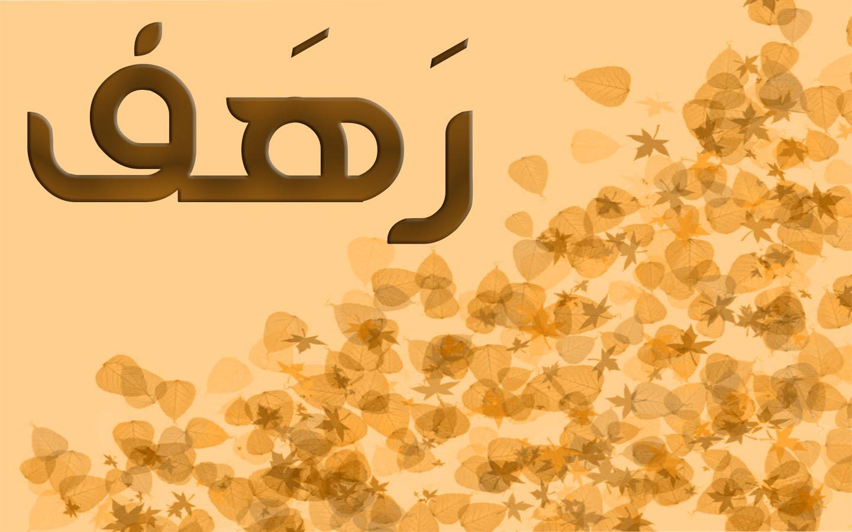 صور معنى اسم رهف , اسماء بنات جديدة