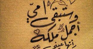 صوره كلام حزين عن فراق الام , اجمل عبارات للام