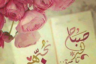 صورة صباح الورد , صباح الخير والسعاده