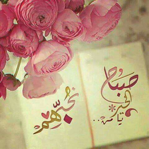 صوره صباح الورد , صباح الخير والسعاده