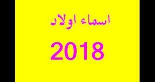 صوره اسامي اولاد 2018 , اسماء اولاد جديده 2018