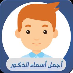 صورة اسامي اولاد 2019 , اسماء اولاد جديده 2019