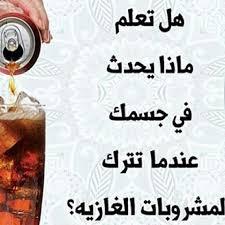 صورة هل تعلم عن الانسان , ماذا يحدث عند التوقف عن شرب الكولا