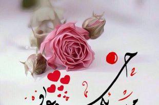 صوره مساء الورد والياسمين , مساءات الزهور و الجمال