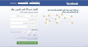 صوره كيف اعمل فيس بوك , طريقة انشاء حساب فيس بوك