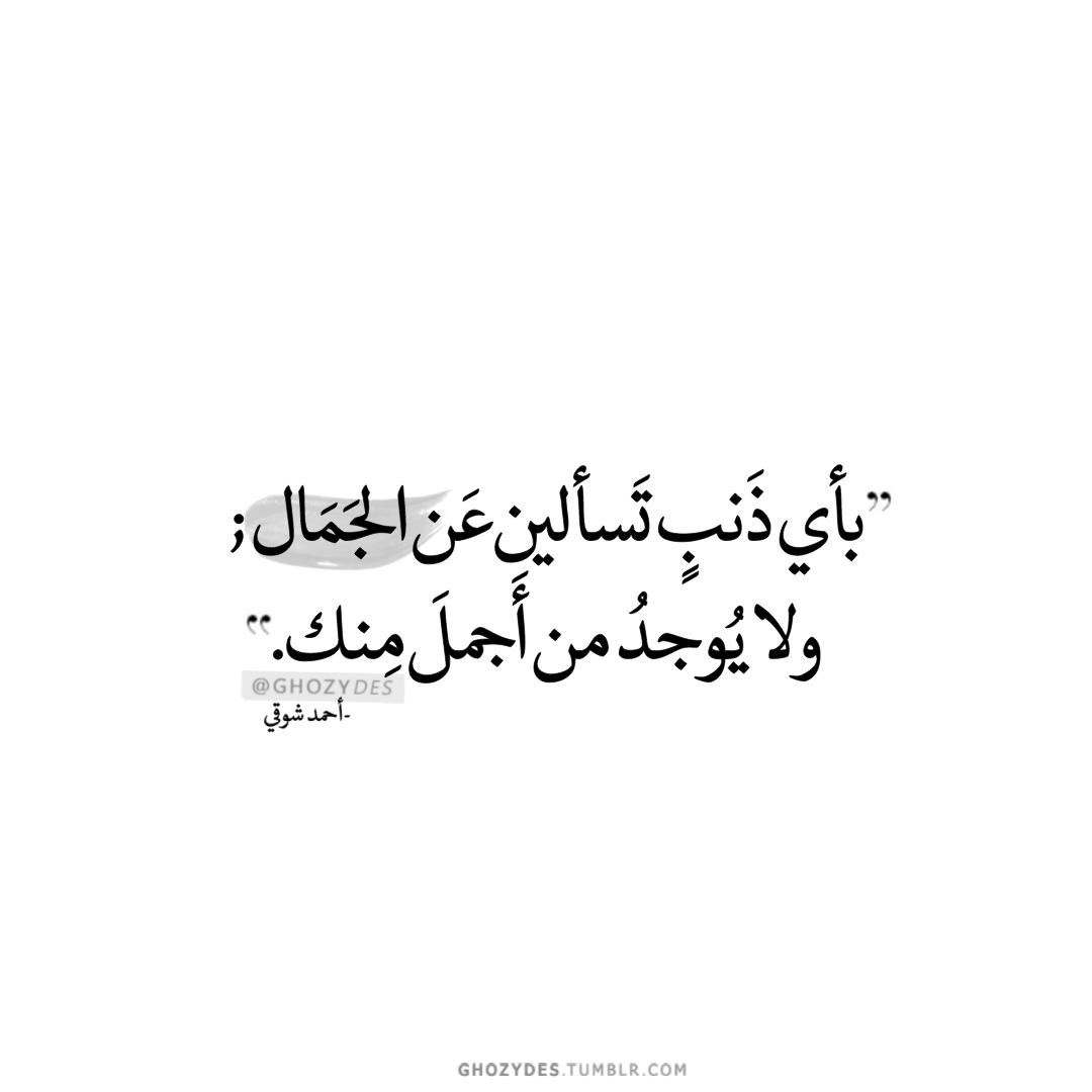 شعر عن الجمال ,<p></p><br> <p></p><br>ابيات شعريه عن الحسن  مساء الخير
