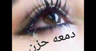 صوره صور عيون حزينه , تصاميم عين باكية