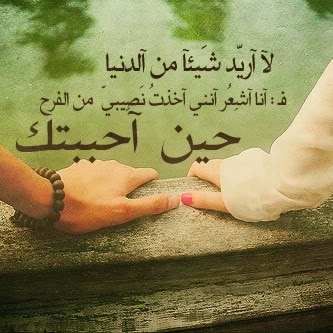 صورة كلام حب وغزل , عبارات رومانسية جميلة