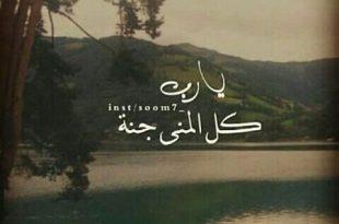 صوره اجمل دعاء , احلى ادعية اسلامية 2019