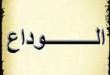 بالصور عبارات عن الفراق , كلمات عن الوداع 2300 1 110x75