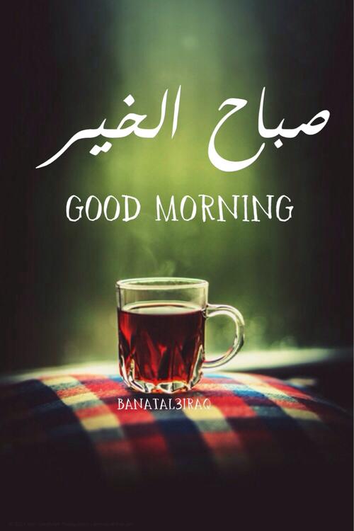 بالصور صباح خير , صور صباحية جميلة 2333 8