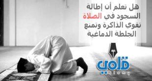 صوره هل تعلم عن الصلاة , الفوائد العلمية للصلاة
